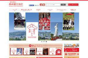 高崎観光協会
